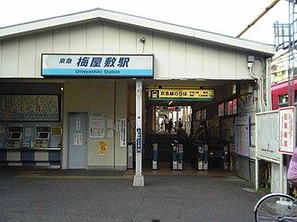 Umeyashiki Station (Tokyo) - Image: Umeyashikistation