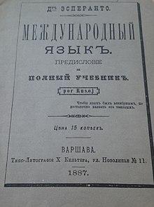 Заменгоф, Людвик Лазарь — Википедия