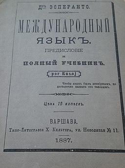 Unua libro per russi - 1887 - 1a edizione - copertina fronte