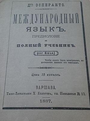 L. L. Zamenhof - Unua libro published in Russian, 1887
