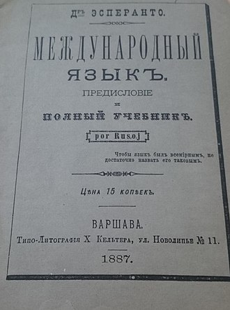"L. L. Zamenhof - What later Esperantists called Unua libro (""First book"") was published in Russian, 1887"