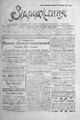 Vidrodzhennia 1918 134.pdf