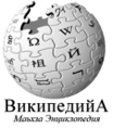 Wiki 15 март 2007.png