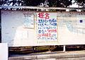 Yokohama-City-Univ-KanazawaHakkei-1991031902.jpg