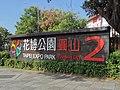Yuanshan Gate 2, Taipei Expo Park 20181027.jpg