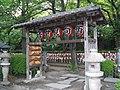 Zōjō-ji Nishimukikannon1.jpg