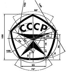 苏联国家质量标志
