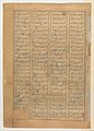 """Rustam Captures the Horse Rakhsh"", Folio from a Shahnama (Book of Kings) MET DP215774.jpg"