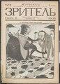 «Журнал». 1906. №2.pdf
