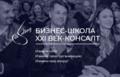 Бизнес-школа XXI ВЕК-КОНСАЛТ.png
