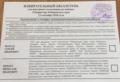 Бюллетень для голосования на выборах губернатора Хабаровского края 23 сентября 2018 года.png