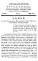 Вологодские епархиальные ведомости. 1890. №11, прибавления.pdf
