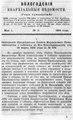 Вологодские епархиальные ведомости. 1894. №09.pdf