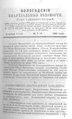 Вологодские епархиальные ведомости. 1896. №07-08.pdf