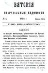 Вятские епархиальные ведомости. 1869. №08 (дух.-лит.).pdf