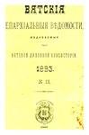 Вятские епархиальные ведомости. 1883. №13 (офиц.).pdf