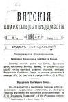 Вятские епархиальные ведомости. 1904. №01 (офиц.).pdf