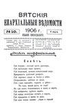 Вятские епархиальные ведомости. 1906. №10 (неофиц.).pdf