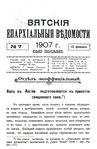 Вятские епархиальные ведомости. 1907. №07 (неофиц.).pdf