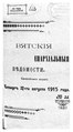 Вятские епархиальные ведомости. 1915. №35.pdf