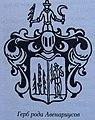 Герб рода Авенариусов.jpg