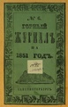 Горный журнал, 1851, №06.pdf