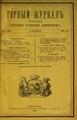 Горный журнал, 1880, №06 (июнь).pdf