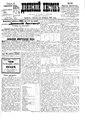 Двинский листок №081 (1901).pdf