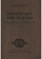 Антонович Дмитро Володимирович: Українське мистецтво