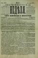 Екатеринбургская неделя. 1892. №17.pdf