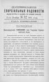 Екатеринославские епархиальные ведомости Отдел неофициальный N 32 (11 ноября 1901 г).pdf