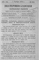 Екатеринославские епархиальные ведомости Отдел официальный N 31 (1 ноября 1915 г) Год издания 43.pdf