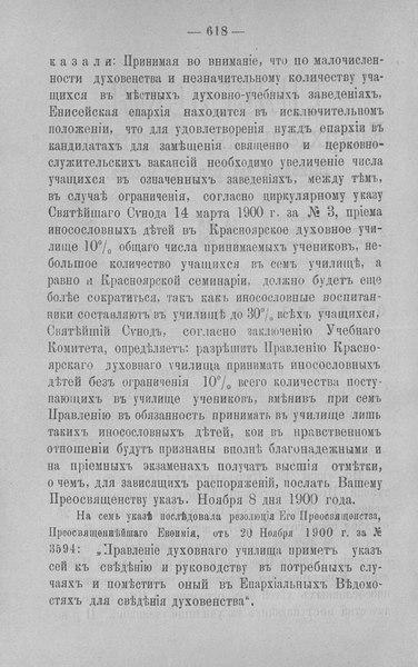 File:Енисейские епархиальные ведомости. 1900. №23.pdf