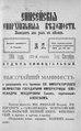Енисейские епархиальные ведомости. 1904. №17.pdf