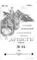 Журнал «Артист». №14.pdf