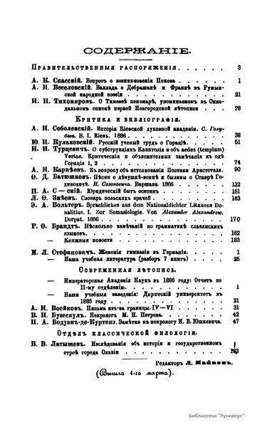 File:Журнал Министерства народного просвещения Часть 250 1887.djvu