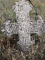 Кам`яний хрест козацького типу 18.jpg