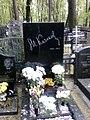 Могила артиста Михаила Козакова.jpg