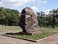 Пам'ятний знак на честь 10-ти річчя Південного ГЗК.JPG
