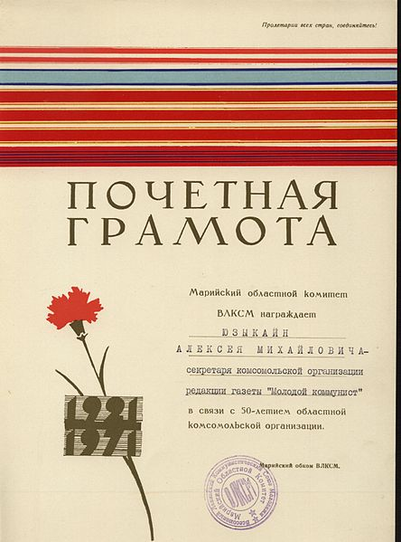 File:Почетная грамота ВЛКСМ.jpg