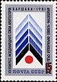 Почтовая марка СССР № 5184. 1981. XIV конгресс Союза архитекторов в Варшаве.jpg