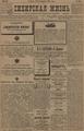 Сибирская жизнь. 1898. №040.pdf