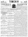 Томские губернские ведомости, 1901 № 29 (1901-07-26).pdf