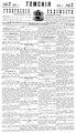 Томские губернские ведомости, 1901 № 37 (1901-09-20).pdf