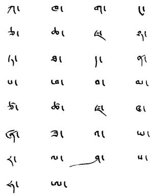 Umê script - Image: Умэ тибет