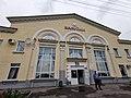 Фасад вокзала в Валуйках.jpg