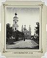 Холм 1891. Холмський кафедральний собор Богородиці ХІ ст.jpg