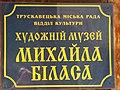 Худ.музей Михайла Біласа 02.jpg