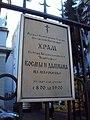Церковь Косьмы и Дамиана и остатки ограды 02.JPG