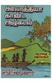 அயோத்தியா காண்ட ஆழ்கடல்.pdf